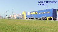 ТК IKEA, г. Санкт-Петербург