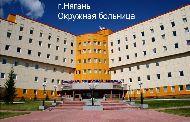 Окружная больница, г. Нягань
